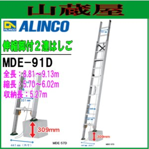 アルインコ アルミ伸縮脚付2連はしご MDE-91D 全長8.81〜9.13m|yamakura110