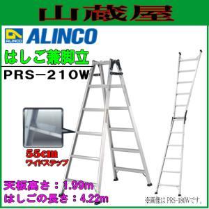 アルインコ アルミはしご兼用脚立 PRS-210W 天板高さ 1.99m はしご長さ 4.22m|yamakura110