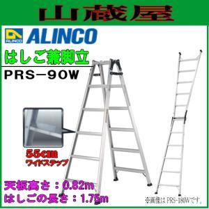 アルインコ アルミはしご兼用脚立 PRS-90W 天板高さ 0.82m はしご長さ 1.75m|yamakura110