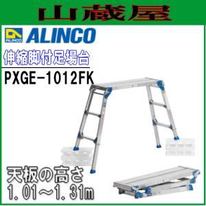 伸縮脚付足場台 PXGE-1012FK アルミ足場台/[ALINCO(アルインコ)|yamakura110