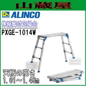伸縮脚付足場台 PXGE-1014W アルミ足場台/[ALINCO(アルインコ)|yamakura110