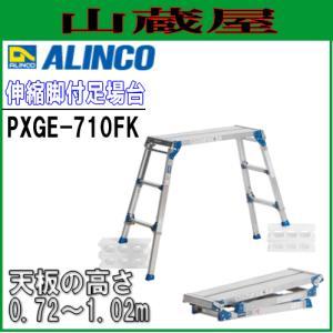 伸縮脚付足場台 PXGE-710FK アルミ足場台/[ALINCO(アルインコ)|yamakura110