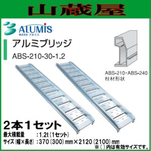 アルミス アルミブリッジ ABS-210-30-1.2(1セット2本)/ALUMIS|yamakura110