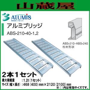 アルミス アルミブリッジ ABS-210-40-1.2(1セット2本)/ALUMIS|yamakura110