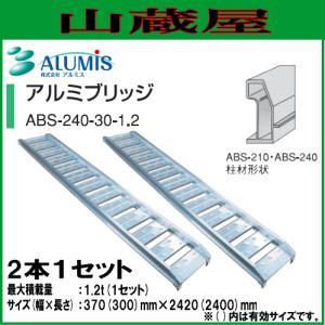 アルミス アルミブリッジ ABS-240-30-1.2(1セット2本)/ALUMIS|yamakura110
