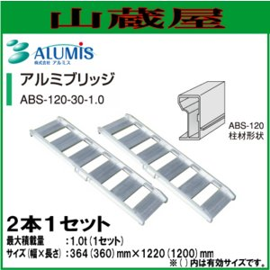 アルミス アルミブリッジ ABS-120-30-1.0(1セット2本)/ALUMIS|yamakura110
