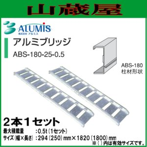 アルミス アルミブリッジ ABS-180-25-0.5(1セット2本)/ALUMIS|yamakura110