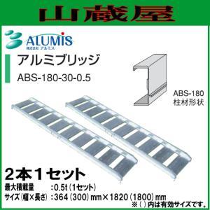 アルミス アルミブリッジ ABS-180-30-0.5(1セット2本)/ALUMIS|yamakura110