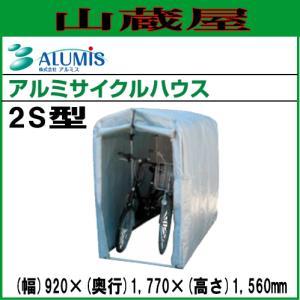 アルミサイクルハウス2S型/[アルミス/ALUMIS]