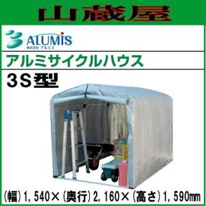 アルミサイクルハウス3S型/[アルミス/ALUMIS]