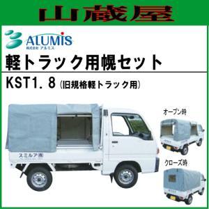 軽トラック幌セット(3方開)アルミスKST1.8(旧タイプ用)|yamakura110