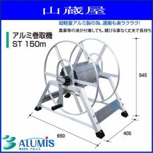 ホースリール アルミ動噴用巻取機 ST150m/[150mホース巻]/[アルミス/ALUMIS]|yamakura110
