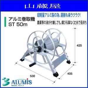 ホースリール アルミ動噴用巻取機 ST50m/[50mホース巻]/[アルミス/ALUMIS]