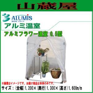 アルミス アルミフラワー温室0.5型|yamakura110