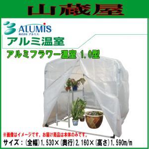 アルミス アルミフラワー温室1.0型|yamakura110
