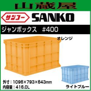 サンコー ジャンボックス#400(241000)|yamakura110