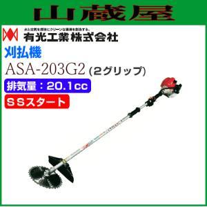 有光工業 草刈機(刈払機) エンジン式 ASA-203G2 ツーグリップ 20.1cc yamakura110
