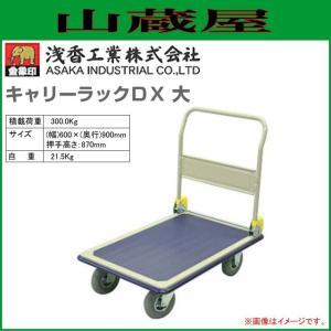 浅香工業(金象印) 台車 キャリーラックDX 大 積載荷重 300Kg|yamakura110