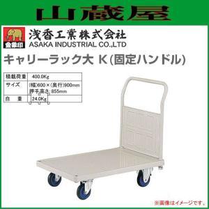 浅香工業(金象印) 台車 キャリーラック大 K(固定ハンドル) 積載荷重 400Kg|yamakura110