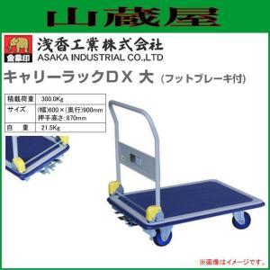 浅香工業(金象印) 台車 キャリーラックDX大 フットブレーキ付 積載荷重 300Kg|yamakura110
