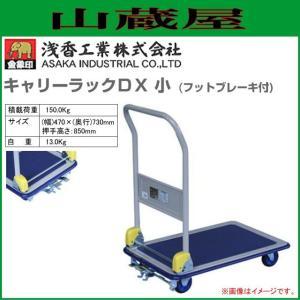 浅香工業(金象印) 台車 キャリーラックDX小 フットブレーキ付 積載荷重 150Kg|yamakura110