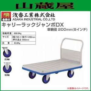 浅香工業(金象印) 台車 キャリーラックジャンボDX 車輪径 200mm(8インチ) 積載荷重 600Kg|yamakura110