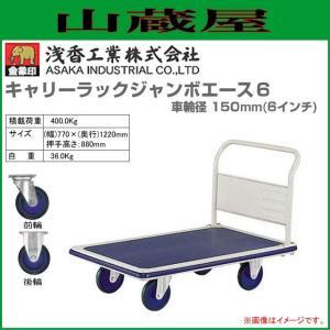 浅香工業(金象印) 台車 キャリーラックジャンボエース6 車輪径 150mm(6インチ) 積載荷重 400Kg|yamakura110