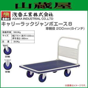 浅香工業(金象印) 台車 キャリーラックジャンボエース8 車輪径 200mm(8インチ) 積載荷重 500Kg|yamakura110