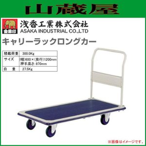 浅香工業(金象印) 台車 キャリーラックロングカート 積載荷重 300Kg|yamakura110