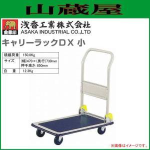 浅香工業(金象印) 台車 キャリーラックDX 小 積載荷重 150Kg|yamakura110