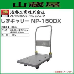 浅香工業(金象印) 台車 しずキャリー NP-150DX 積載荷重 150.0Kg|yamakura110