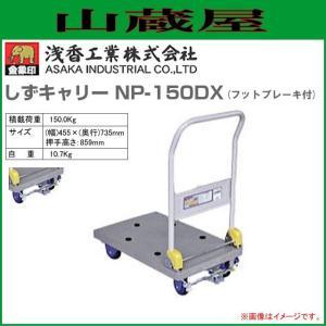 浅香工業(金象印) 台車 しずキャリー NP-150DX フットブレーキ付 積載荷重 150.0Kg|yamakura110
