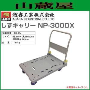浅香工業(金象印) 台車 しずキャリー NP-300DX 積載荷重 300.0Kg|yamakura110