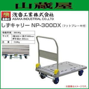 浅香工業(金象印) 台車 しずキャリー NP-300DX フットブレーキ付 積載荷重 300.0Kg|yamakura110