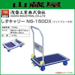 浅香工業(金象印) 台車 しずキャリー NS-150DX フットブレーキ付 積載荷重 150.0Kg|yamakura110