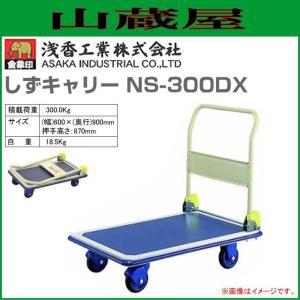 浅香工業(金象印) 台車 しずキャリー NS-300DX 積載荷重 300.0Kg|yamakura110