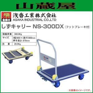 浅香工業(金象印) 台車 しずキャリー NS-300DX フットブレーキ付 積載荷重 300.0Kg|yamakura110