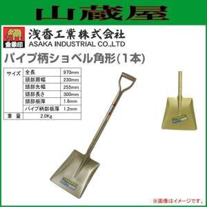 浅香工業(金象印)  パイプ柄ショベル角形(1本)|yamakura110