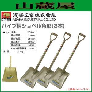 浅香工業(金象印)  パイプ柄ショベル角形(3本)|yamakura110