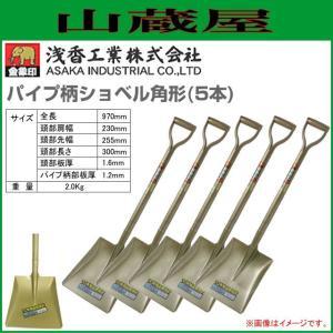 浅香工業(金象印)  パイプ柄ショベル角形(5本)|yamakura110