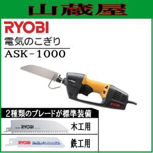 リョービ 電気のこぎり ASK-1000/{RYOBI}|yamakura110