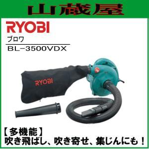ブロワ/リョービBL-3500VDX yamakura110