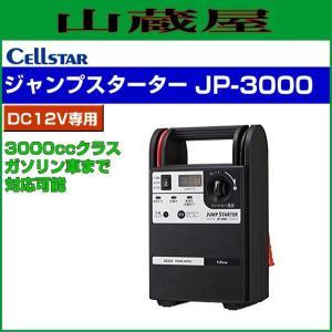 セルスター(cellstar) ジャンプスターター JP-3000 DC12V専用|yamakura110