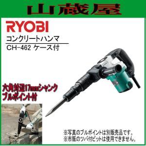 リョービ コンクリートハンマ CH-462(ケース付)/{RYOBI}|yamakura110