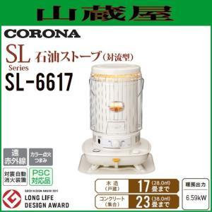 コロナ 石油ストーブ(対流型) SL-6617 木造:17畳...