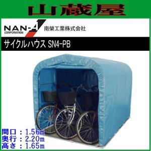サイクルハウス SN4型-PB 入口:巻き上げ式[倉庫,物置]/[南栄工業/ナンエイ]|yamakura110