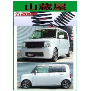 RS-R Ti2000 ダウンサス/ピクシススペース (L575A) X [D046TD]|yamakura110