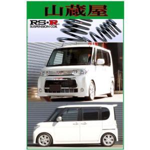 RS-Rダウンサス/タント(L375S)カスタムX:カスタムRS:スーパーダウン|yamakura110