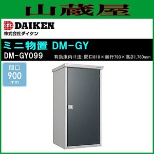 ダイケン ミニ物置 DM-GY099 間口900mm 奥行900mm 高さ1865mm yamakura110