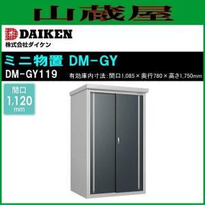 ダイケン ミニ物置 DM-GY119 間口1200mm 奥行900mm 高さ1865mm yamakura110